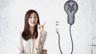 電気代と電力会社を比較する女性のイメージ画像