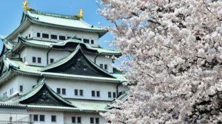 中部エリアの観光地「名古屋城」のイメージ画像
