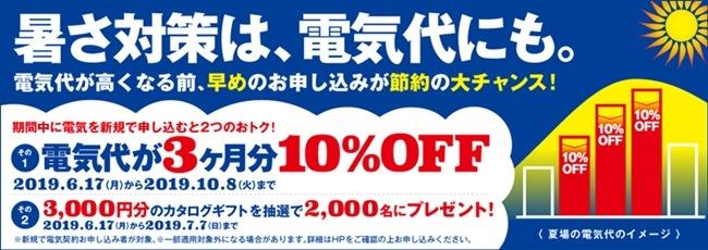 東京ガスの電気キャンペーンイメージ画像