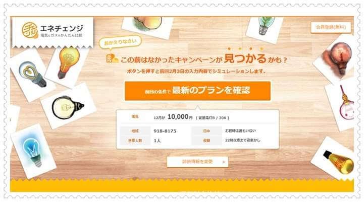 『エネチェンジ』TOPページのキャプチャー画像