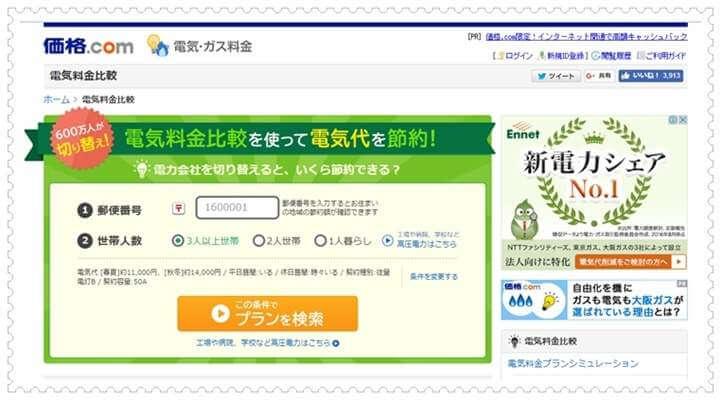 『価格.com』TOPページのキャプチャー画像