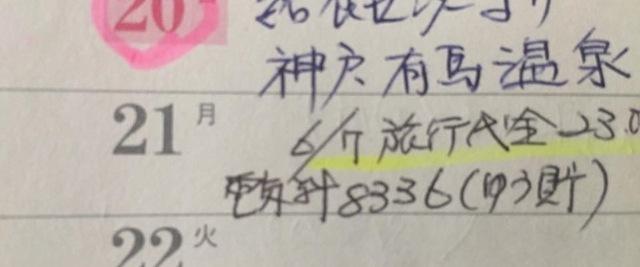 家計簿に記帳した2012年5月の電気代