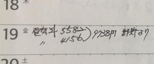家計簿に記帳した2017年5月の電気代
