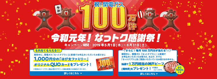 関西電力キャンペーンイメージ画像