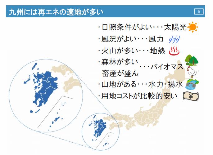 再エネの適地が多い九州について案内 イメージ画像
