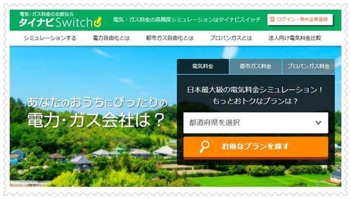 『タイナビswitch』TOPページのキャプチャー画像