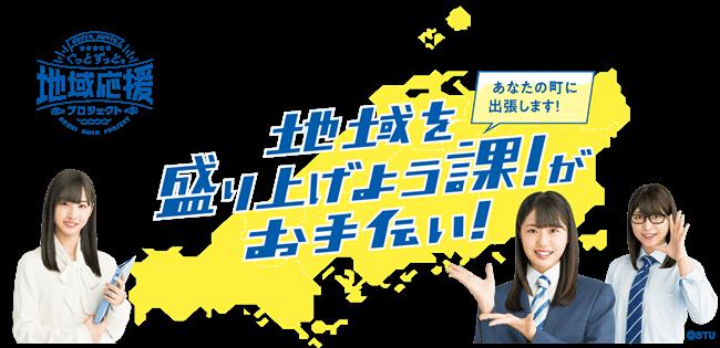 中国電力×STU48タイアップキャンペーンイメージ画像