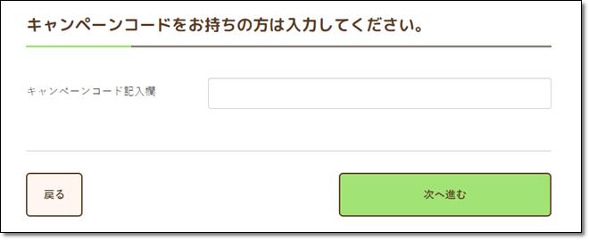 あしたでんきの申し込み画面のイメージ画像4
