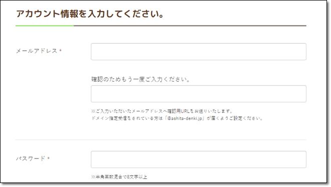 あしたでんきの申し込み画面のイメージ画像5