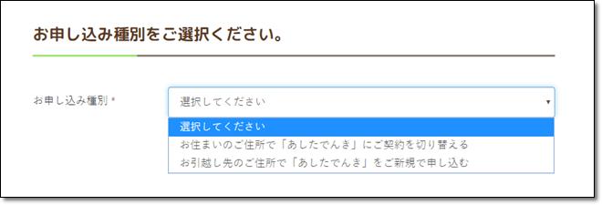 あしたでんきの申し込み画面のイメージ画像8