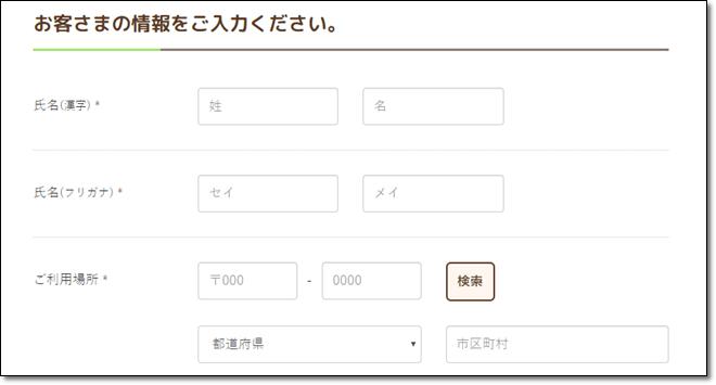 あしたでんきの申し込み画面のイメージ画像9
