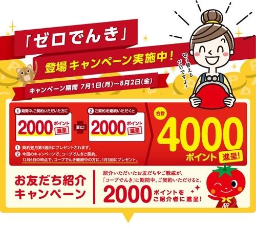大阪いずみCOOPキャンペーンイメージ画像