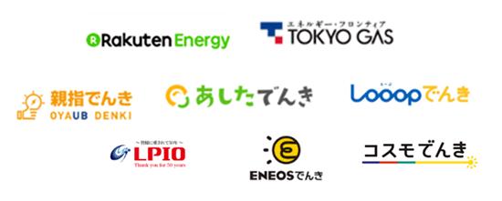 人気の新電力会社のイメージ画像