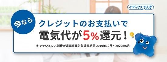 イデックスでんきの消費者還元事業(5%割引)案内イメージ画像