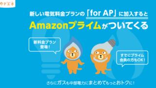 中部電力Amazonプライムキャンペーン・イメージ画像