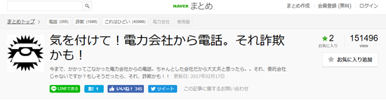 NEVERまとめ~新電力詐欺情報~