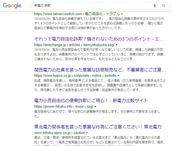 「新電力 詐欺」の検索結果イメージ画像