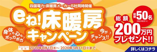 四国電力キャンペーンイメージ画像