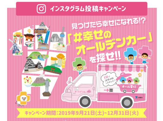 九州電力「幸せのオールデンカー」を探せ!キャンペーンイメージ画像