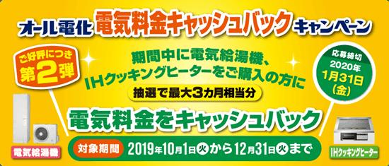 沖縄電力のキャッシュバックキャンペーン特典イメージ画像