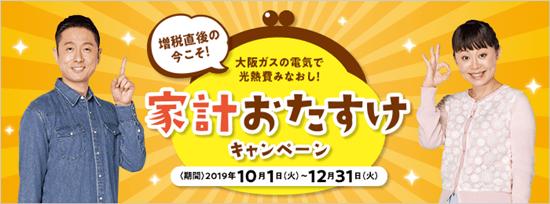 大阪ガスの家計お助けキャンペーンイメージ画像