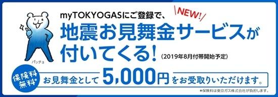 東京ガスの地震お見舞い金サービスイメージ画像