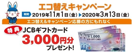 東京電力EPエコ替えキャンペーン