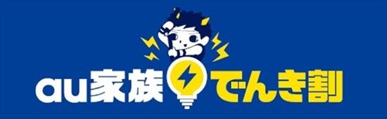 auでんきキャンペーンイメージ画像