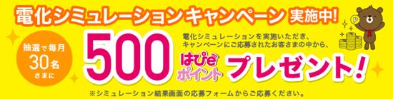 関西電力の電化キャンペーン