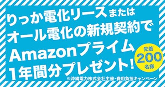 沖縄電力キャンペーン
