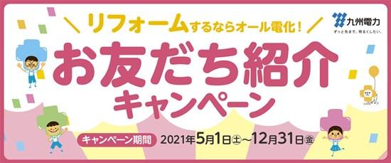 九州電力キャンペーン