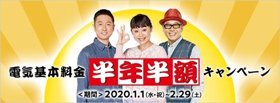 大阪ガスの電気基本料金半年半額キャンペーン