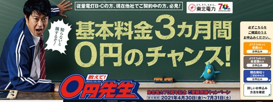 東北電力キャンペーン