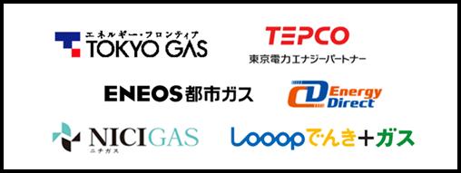 首都圏で選べる都市ガス販売企業のロゴ一覧