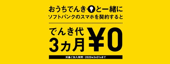 ソフトバンクおうちでんき割キャンペーンイメージ画像