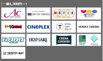エルピオクラブオフの映画優待割引のある企業例