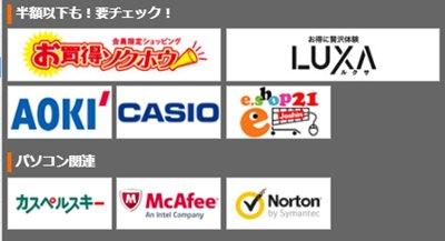エルピオクラブオフのオンラインショッピング優待割引のある企業例