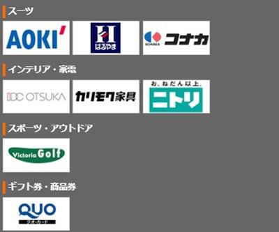 エルピオクラブオフのショッピング優待割引のある企業例