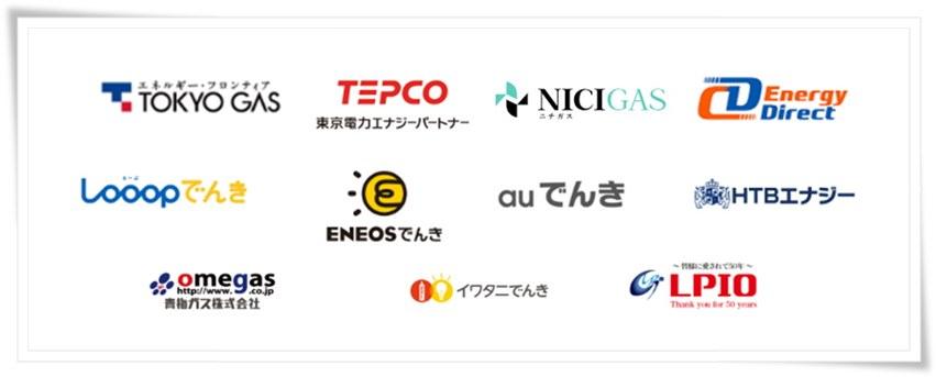 電気とガスをセット販売している企業例