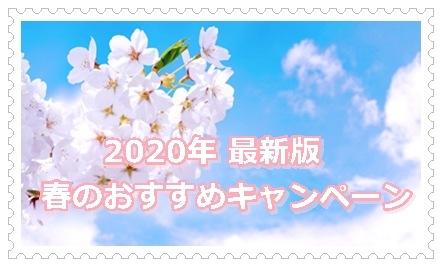 電力会社乗り換えキャンペーン【2020年春おすすめ一覧】