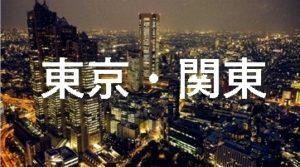 東京・関東地方でおすすめの新電力会社