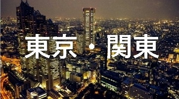 東京・関東地方