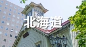北海道でおすすめの新電力会社