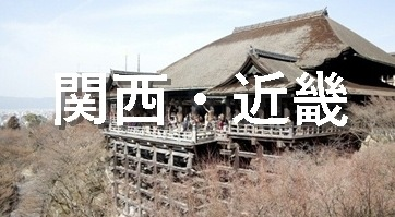 関西・近畿地方