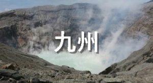 九州地方でおすすめの新電力会社