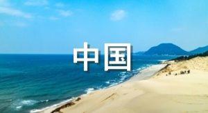 中国地方でおすすめの新電力会社