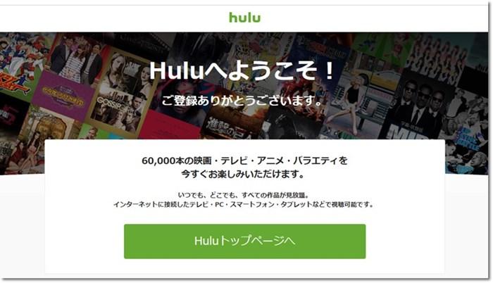Huluへようこそ 開始画面