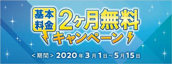 大阪ガスの基本料金2ヶ月無料キャンペーン