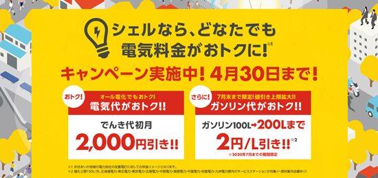 出光昭和シェルの電気キャンペーンイメージ画像