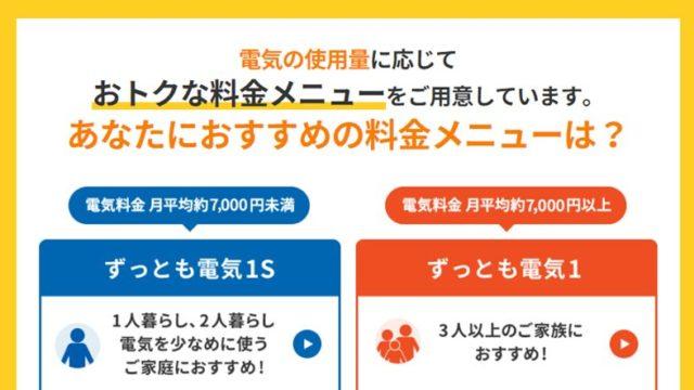 東京ガスの電気ホームページキャプチャー